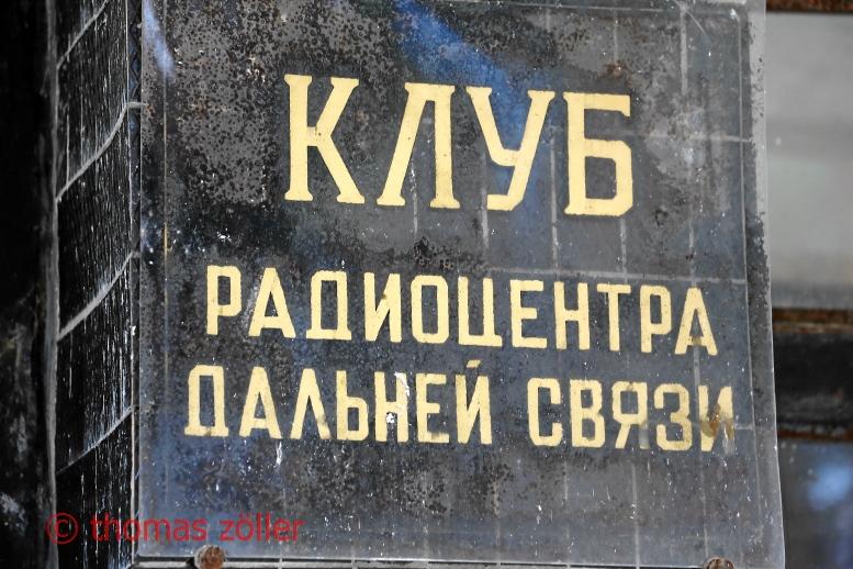 2017tschernobyl_5_337